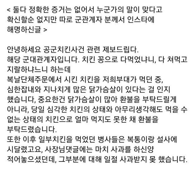 '치킨 갑질' 공군부대원이 리뷰 논란 후 온라인 커뮤니티에 제보한