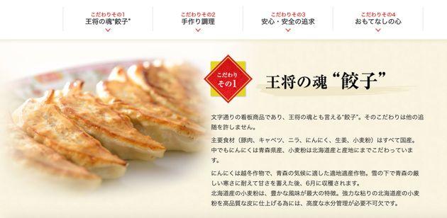 餃子の王将公式サイト
