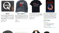 アマゾン「Qアノン」関連製品を撤去へ。「トランプ氏は闇の政府と戦う英雄」根拠なしの陰謀論を展開
