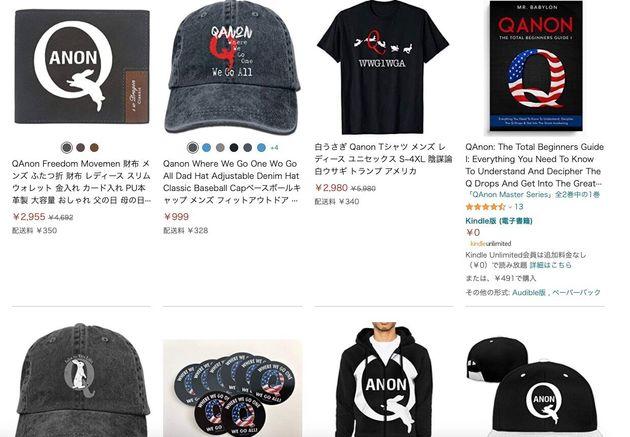 アマゾンに出品された「Qアノン」グッズ(日本語での検索結果)