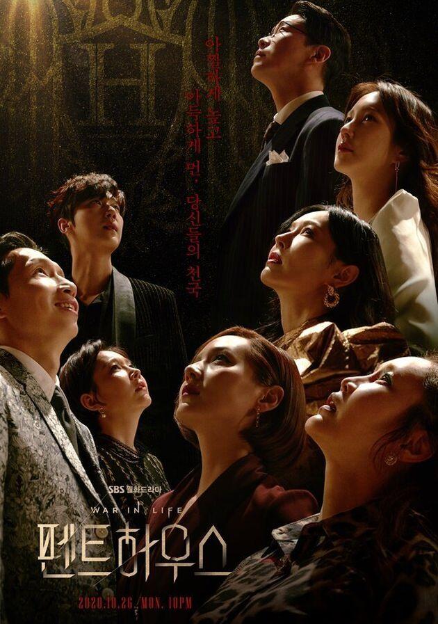 SBS '펜트하우스' 시즌1