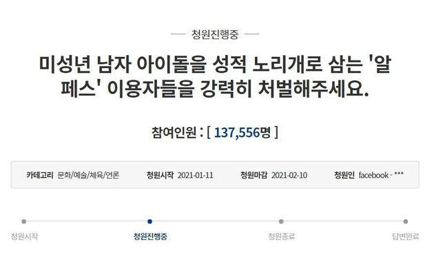 남자 아이돌 소재 성범죄 문화 '알페스'(RPS) 처벌 청와대 국민청원이 제기된지 하루만에 13만7556건(오후 6시 기준)의 동의를