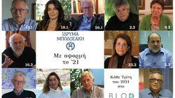 Nίκος Αλιβιζάτος στο BLOD του Ιδρύματος Μποδοσάκη: Θα ήθελα να ζήσω τον Δεκέμβριο του