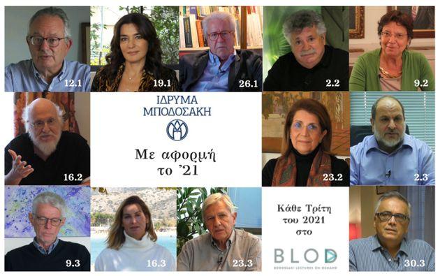 Από 12/1 ως 30/3 «Με Αφορμή το '21» μιλούν οι: Νίκος Αλιβιζάτος, Μαρία Ναυπλιώτου, Γιάννης Βούλγαρης,...