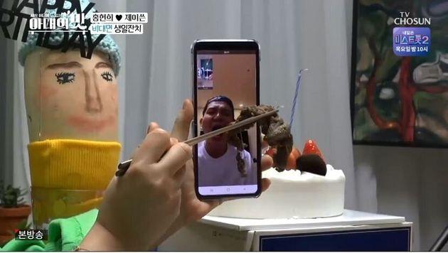 TV조선 아내의 맛 홍현희 제이쓴 자가격리 랜선 생일
