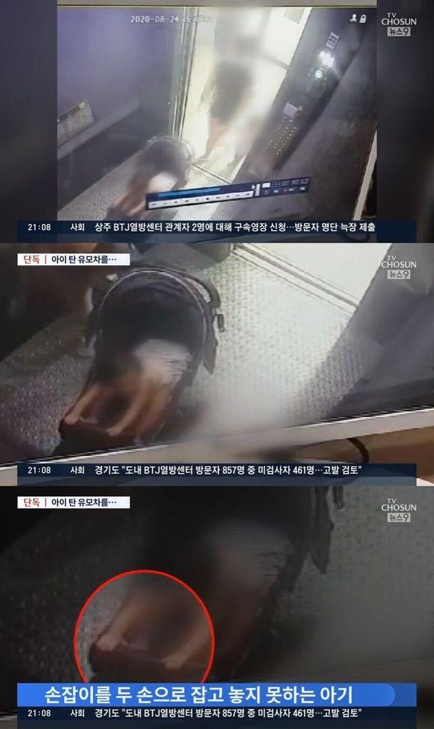 TV조선이 아동학대 피해자 정인이의 생전 CCTV 영상을