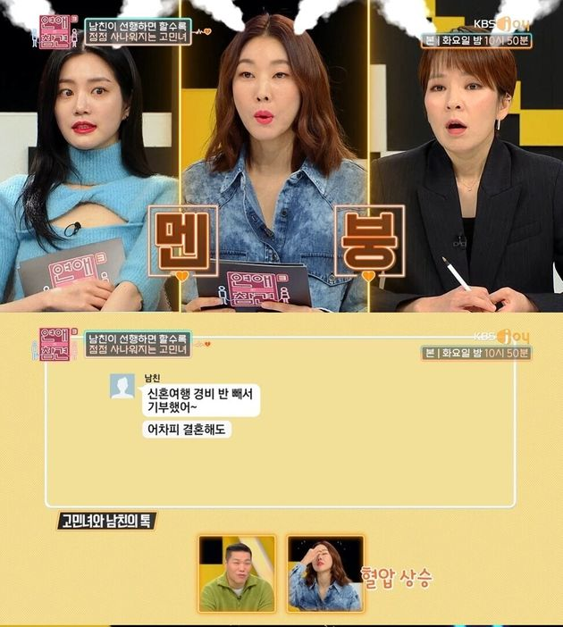 Han Hye-jin, a model of KBS Joy's Love Tampering Season 3, believes that'boyfriend who only cares about others' reputation' is the worst.