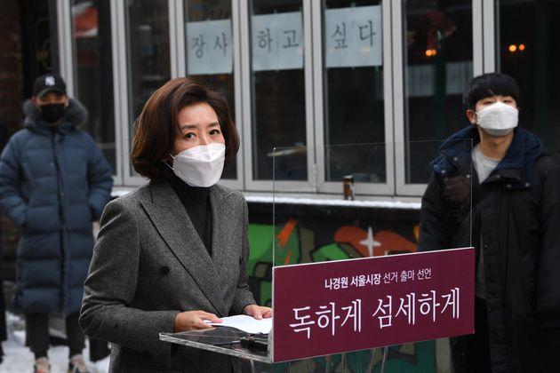 서울시장 보궐선거 출마를 공식 선언하고 있는 나경원 전