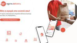 Αgora.delivery, η δωρεάν ηλεκτρονική πλατφόρμα για δωρεάν δημιουργία