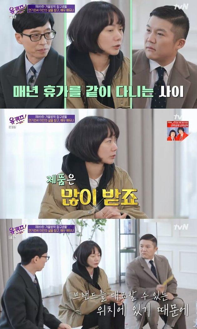tvN 예능 프로그램 '유 퀴즈 온 더 블럭'에 출연한