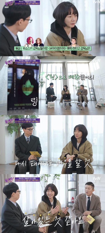 tvN 예능 프로그램 '유 퀴즈 온 더
