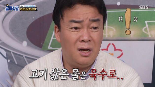 Baek Jong-won