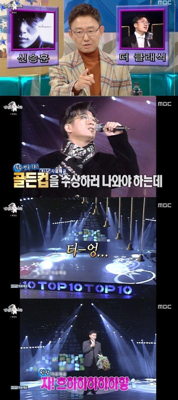 MBC'Radio Star' screen