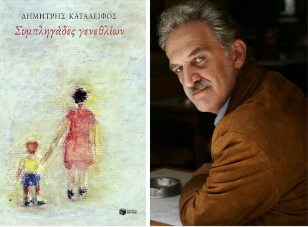 Ο Δημήτρης Καταλειφός παρουσιάζει διαδικτυακά το πρώτο βιβλίο