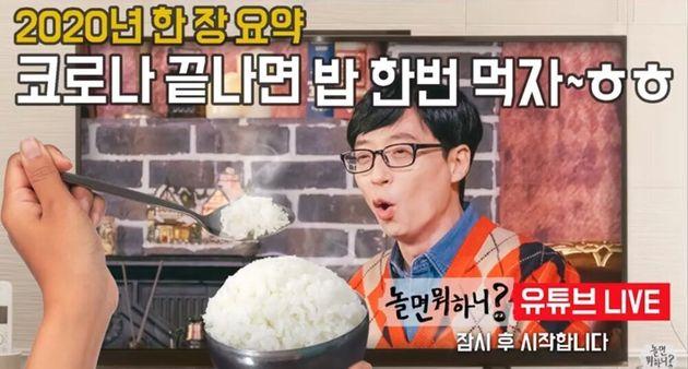 '밥 한번 먹자' 라이브는 14일 오후 6시 '놀면 뭐하니?' 공식 유튜브 채널을 통해