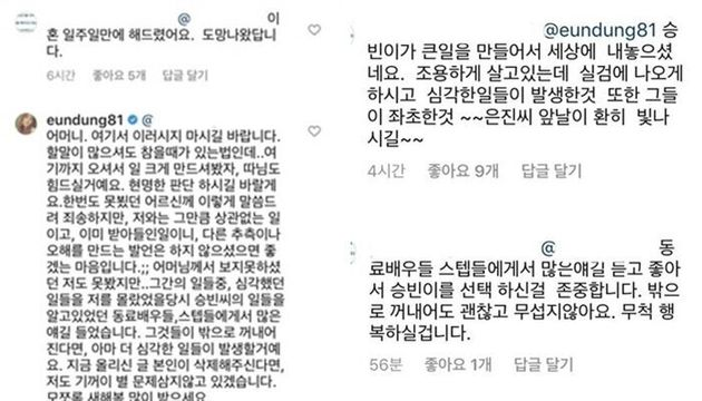심은진(@eundung81)과 네티즌