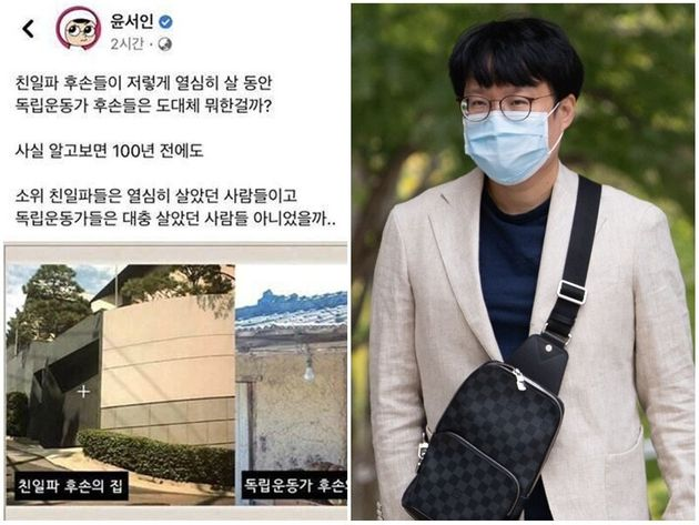 Webtoon writer Seo-in Yoon, descendants of pro-Japanese and independence activists