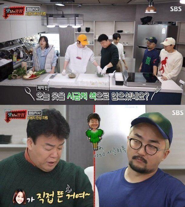 SBS '맛남의 광장' 한