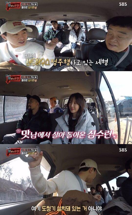 SBS '맛남의 광장' 방송