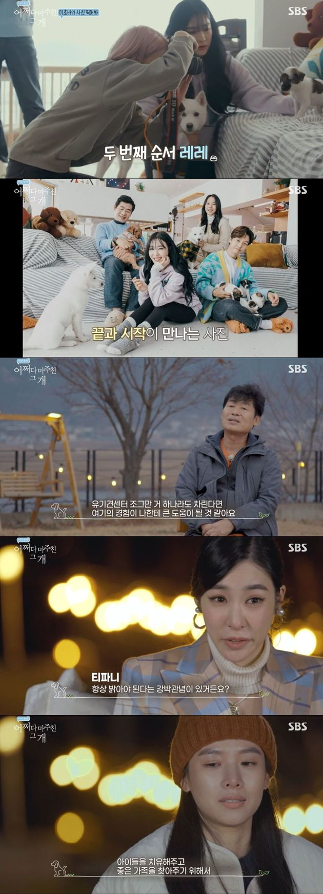 SBS'I met him by chance