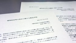 入院拒否の新型コロナ患者に罰則を検討