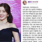 '스타일리스트 갑질' 레드벨벳 아이린이 리슨(Lysn)을 통해 재차