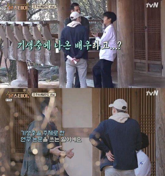 tvN '윤스테이' 방송