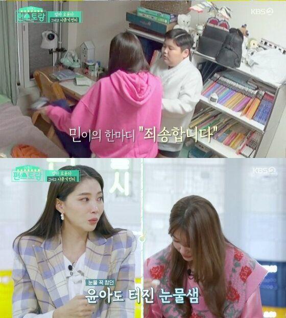 KBS 2TV '신상출시 편스토랑' 방송
