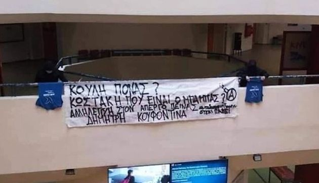Πανό υπέρ του Κουφοντίνα στο Πανεπιστήμιο Πειραιώς - Η απάντηση του Κ.