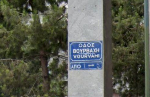 Η οδός Βούρβαχη στη γωνία...