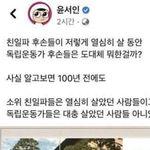 윤서인의 조롱글을 본 독립운동가 고 장준하 선생 아들의 서글픈
