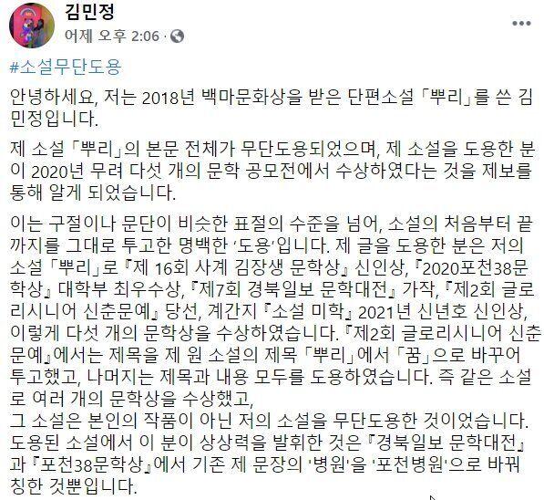 5개 문학 공모전 수상작이 백마문화상 받은 소설 '뿌리'를 베꼈다는 의혹이 제기됐다 / 김민정 작가 페이스북