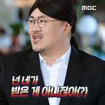 """""""김종민한테 너무 무례해"""" 비판 쇄도하는 데프콘의 문제적"""