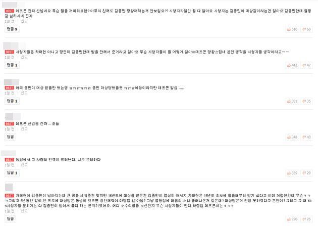 해당 방송 영상에 달린 네티즌 댓글