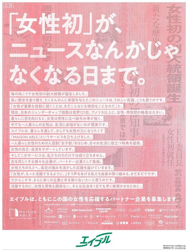エイブルの新聞広告(朝日新聞1/21朝刊)