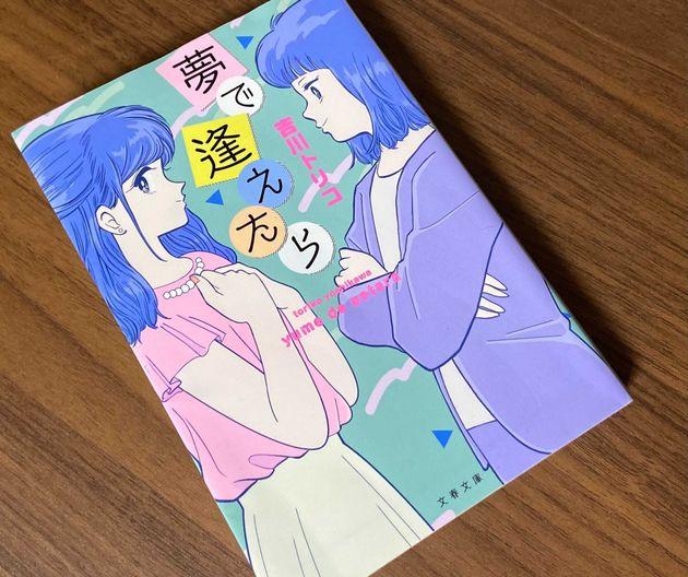 『夢で逢えたら』(吉川トリコ著、文春文庫)