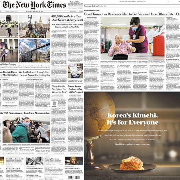 '뉴욕타임스'에 실린 김치
