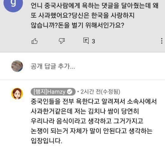 유튜브 햄지 영상에 중국 팬이 남긴 댓글과 햄지