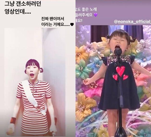 소녀시대 태연이 '일본 동요스타' 노노카에 대한 팬심을