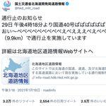 国交省北海道開発局「ばばばばばばえおうぃおい~べべべべべべべべべえべえええべえべべべえ」で通行止とツイート。原因不明で中の人も混乱