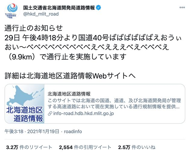 国土交通省北海道開発局道路情報のツイート。謎の道路で通行止め。