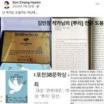 베낀 글로 공모전 휩쓴 손창현의 '캐치미이프유캔' 급 이력 위조