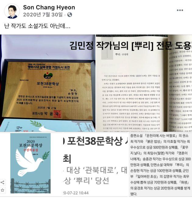 다른 작가의 작품 전문을 도용해 공모전 5개를 휩쓴 공군 예비역 장교 손창현이 페이스북에 올린