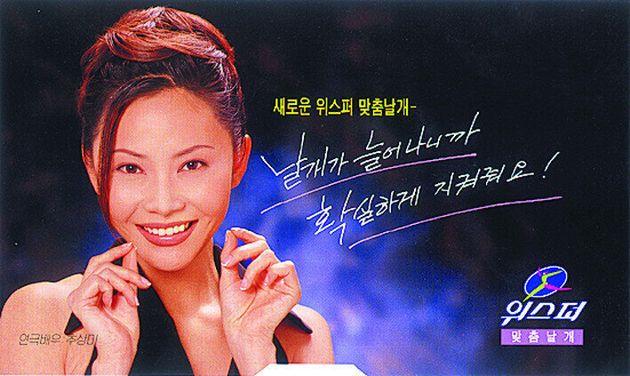 1998년 1월14일치에 실린 배우 추상미가 모델로 나온 피앤지의 생리대 '위스퍼' 지면 광고. 생리대 제품은 등장하지도 않은 채 손 모양으로 생리대의 '날개'를