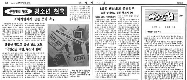 1988년 12월21일치 한겨레 지면에 '1회용 생리대에 유해성분 포름알데히드 일본 규제치 2배' 기사가 실렸다. 국내에선 관련 기준조차 없을 때였다. 국내 시판...