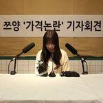 쯔양이 분식집 가격 논란에 보여준 '기자회견' 퍼포먼스