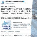 【原因判明】北海道開発局の謎ツイート「ばばばばばばえおうぃおい~」⇒「サーバー調整をする中でのヒューマンエラーでした」