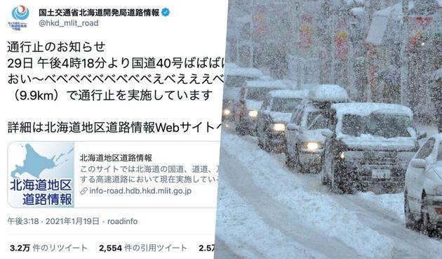北海道開発局のツイート(左)、冬季の車のイメージ画像
