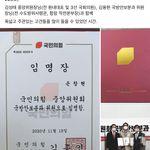 '캐치미 이프유캔' 손창현의 대담한 가짜 이력 중 유일하게 '진짜'인 건 국민의힘