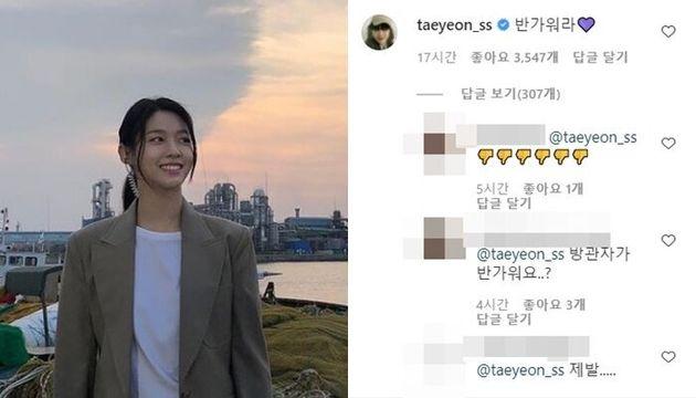 설현 SNS 재개에 태연이 환영 댓글을